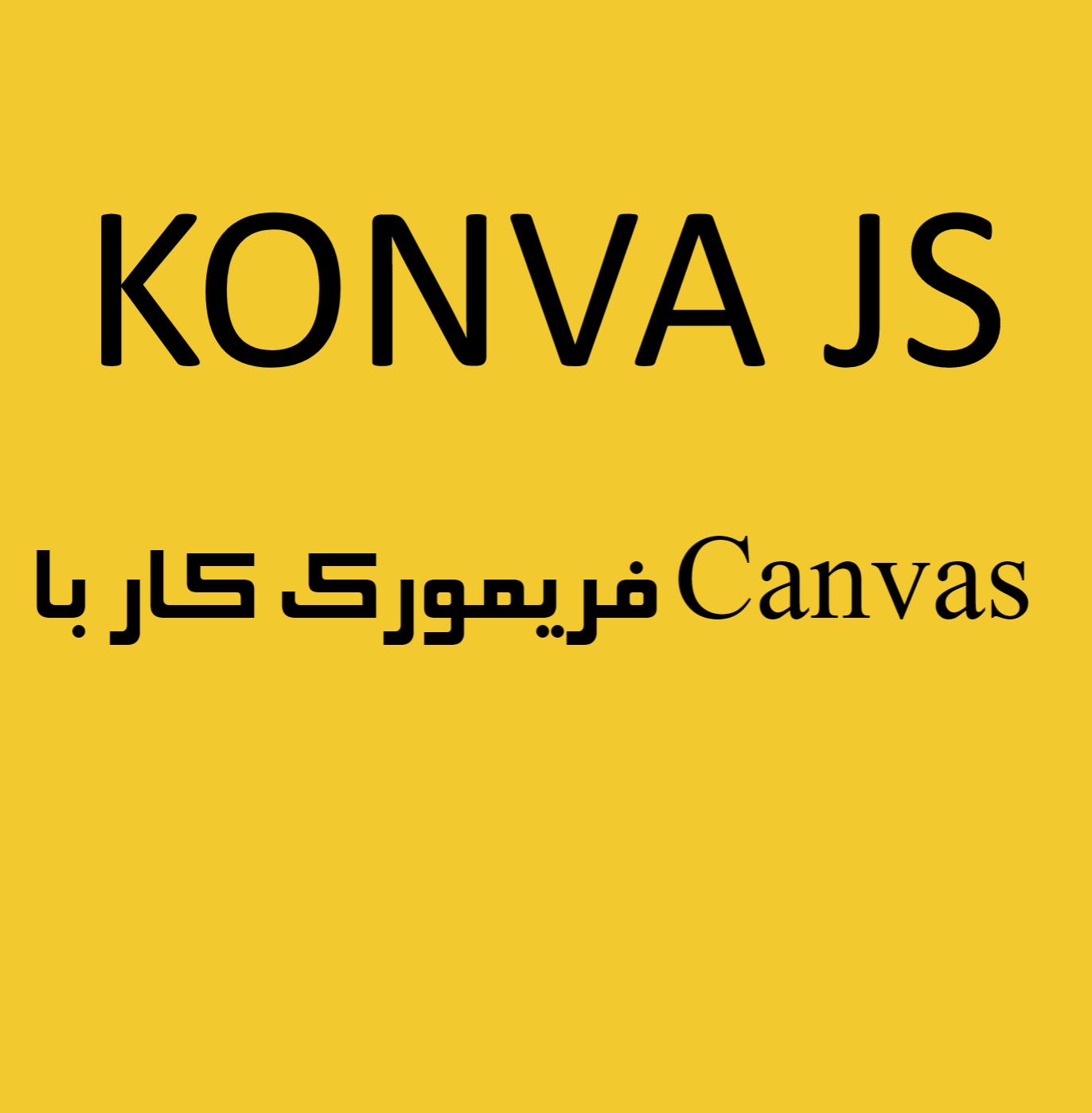 KONVA JS چیست وچه کاربرد های دارد ؟