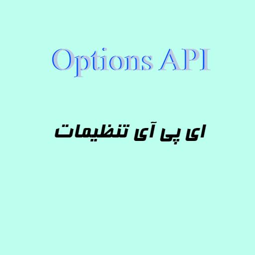 Options API یا ای پی آی تنظیمات