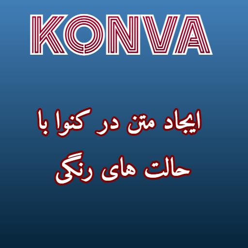 konva ایجاد یک نوشته